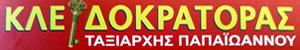 ΚΛΕΙΔΑΡΑΣ- ΠΕΤΡΑΛΩΝΑ- ΚΛΕΙΔΟΚΡΑΤΟΡΑΣ